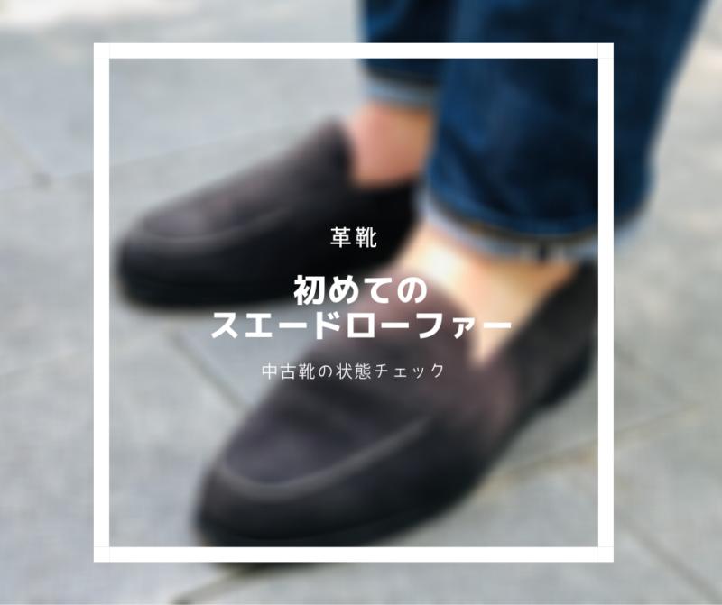 【中古革靴購入】初めてのスエードローファー。あのブランドを買いました。状態を見ていきましょう。