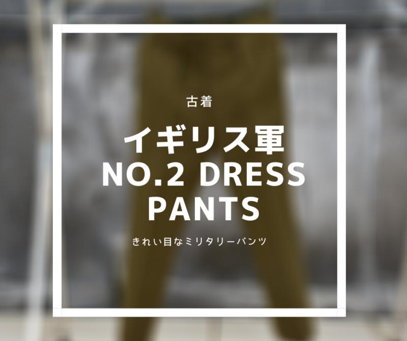 【古着】イギリス軍 No.2 ドレスパンツ:軍モノだけどキレイなドレスパンツ。