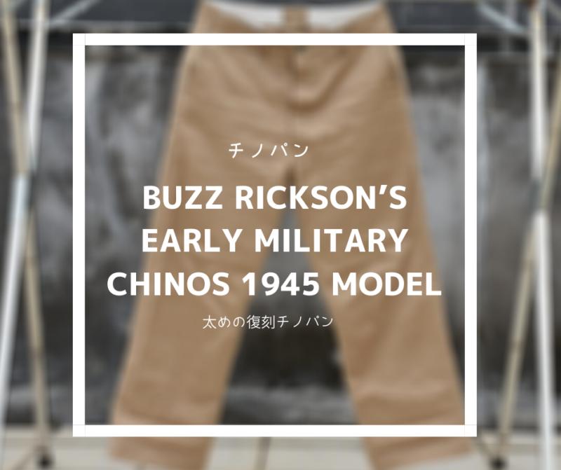 【チノパン】BUZZ RICKSON'S EARLY MILITARY CHINOS 1945 MODEL:アメリカ軍の復刻チノパン。太めのチノパンをお探しの方へおすすめ。