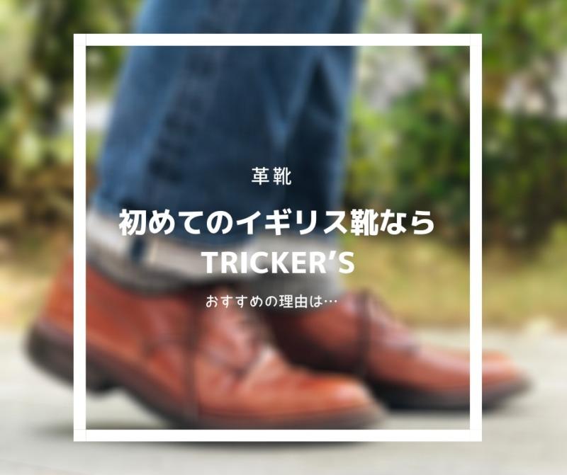 【革靴】初めてのイギリス靴ならトリッカーズがおすすめ。その理由は価値、品質、経年変化、価格がいいから。