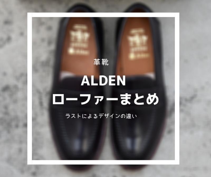 【革靴】Aldenのコインローファーまとめ。ラストで変わるデザイン。【全6種のラスト】