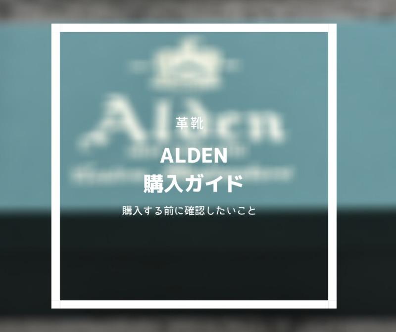 【革靴】Alden購入ガイド。Aldenを購入する前に確認しておきたいこと。