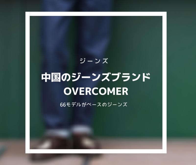 【ジーンズ】中国のジーンズブランドが気になる。「OVERCOMER」を調べてみた。