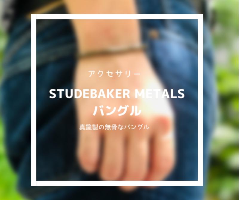 【小物】Studebaker Metals レビュー:男のアクセサリー。アメリカ製の真鍮バングル。
