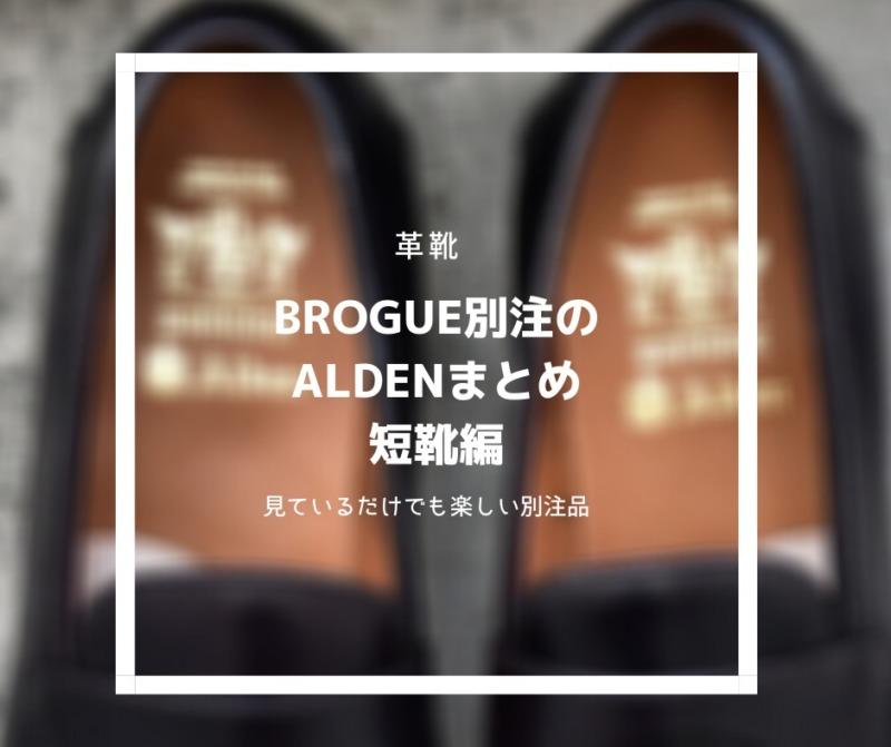 【革靴】見ているだけも楽しいBROGUE別注のAldenまとめ。短靴編。
