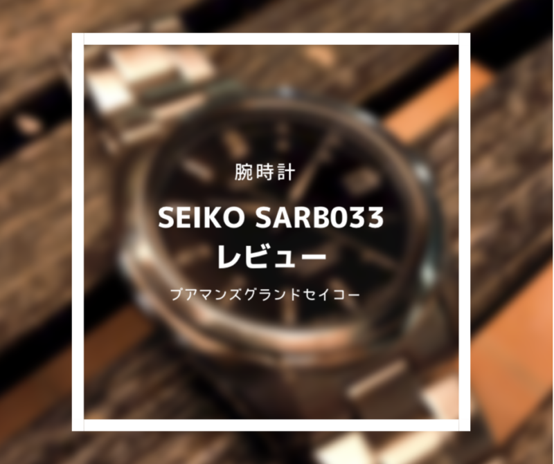 【腕時計】SEIKO SARB033 レビュー:初めての機械式におすすめ。5万円以下で買える機械式腕時計。