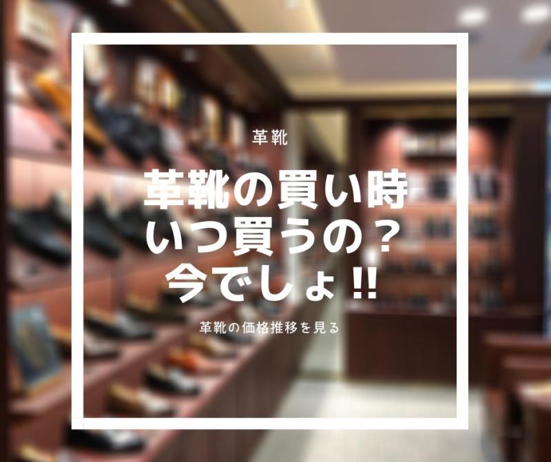 【革靴】価格推移から見る革靴の買い時。いつ買うの?「今でしょ」