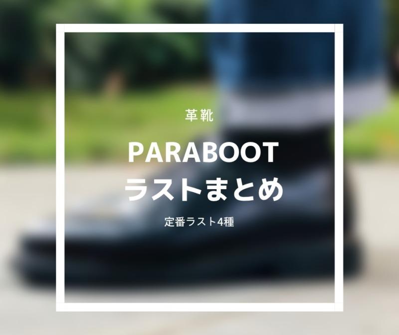 【革靴】Parabootのラストまとめ。4つの定番ラスト。