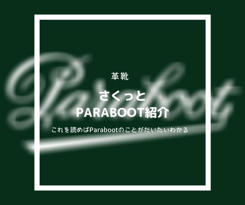 【革靴ブランド解説】さくっとParaboot紹介。これを読めばParabootの特徴がだいたいわかる。