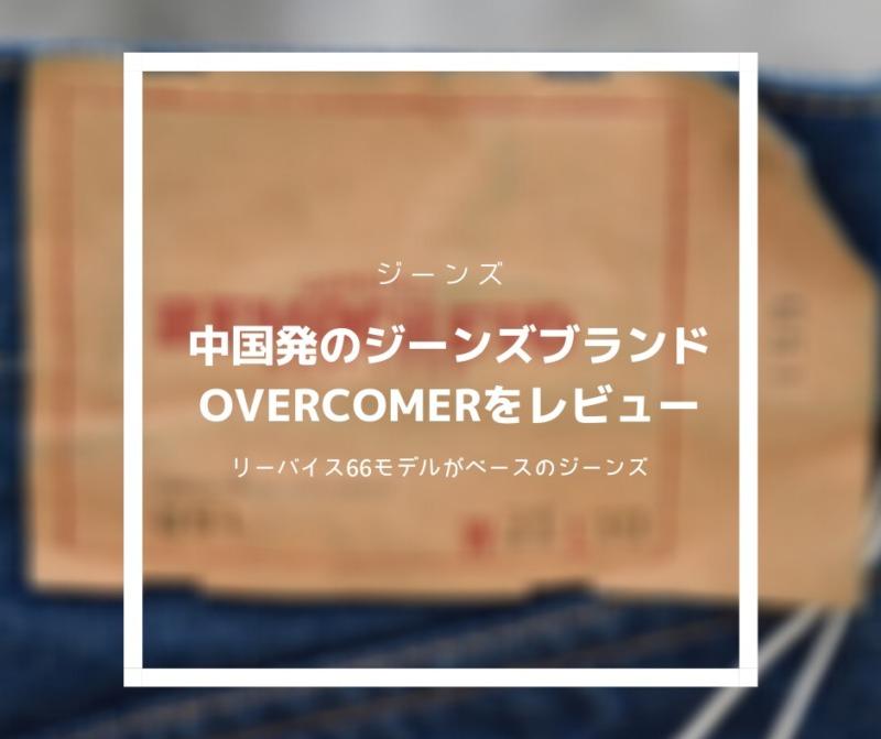 【ジーンズ】OVERCOMER 051DS レビュー:中国発のジーンズブランド。リーバイスの66モデルをベースにしたジーンズ。