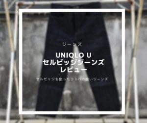 【ジーンズ】UNIQLO U セルビッジレギュラーフィットジーンズ (2020AW)レビュー:セルビッジを使ってこの価格⁉︎コスパ、素材、シルエット、ディティール、全て良し。
