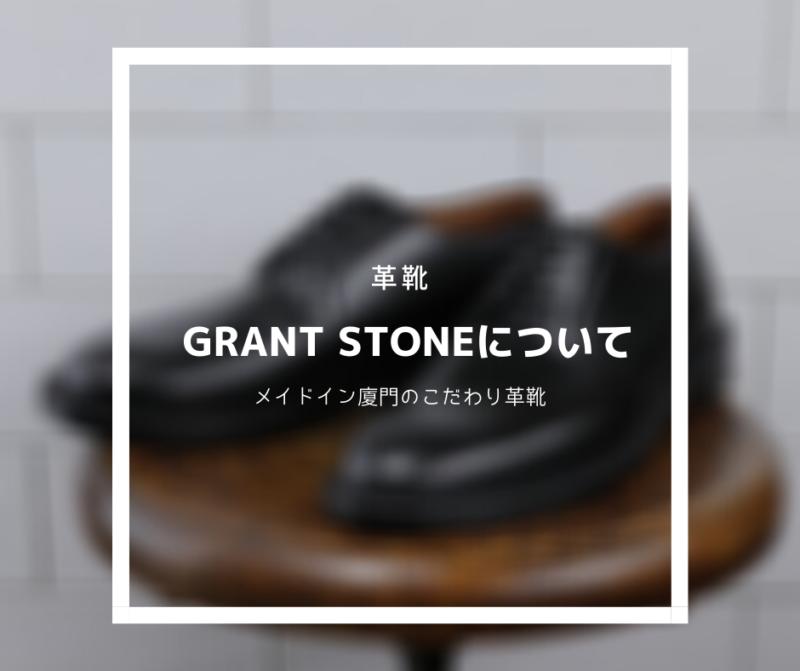 【革靴】Grant Stone:気になる革靴ブランド紹介。中国で作られるこだわりの革靴。