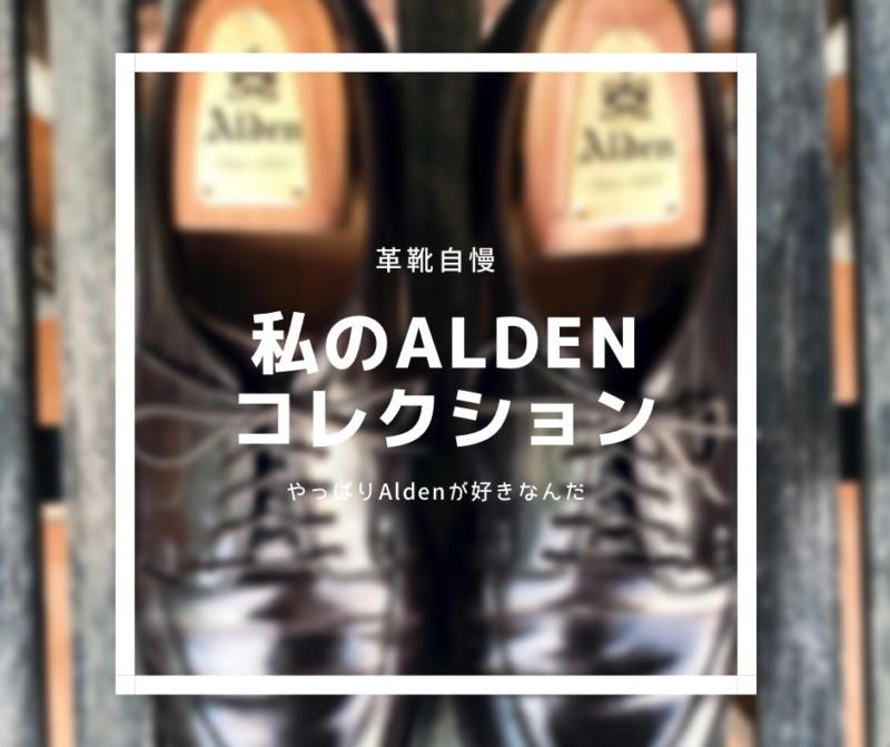 【革靴自慢】私のAldenコレクション。やっぱりAldenが好きなんだ。