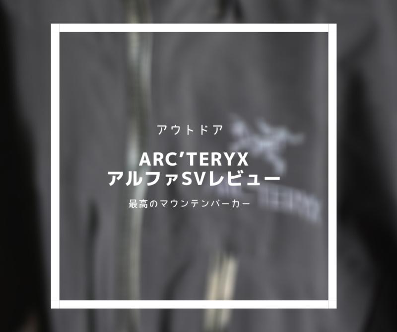 【アウトドア】ARC'TERYX アルファSVジャケットレビュー:ファッション性も高い最強のマウンテンパーカー。