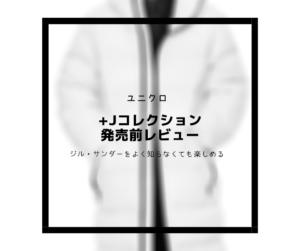 【ユニクロ】「+J」コレクションの発売前レビュー。ジル・サンダーをよく知らなくても楽しめるラインナップ。