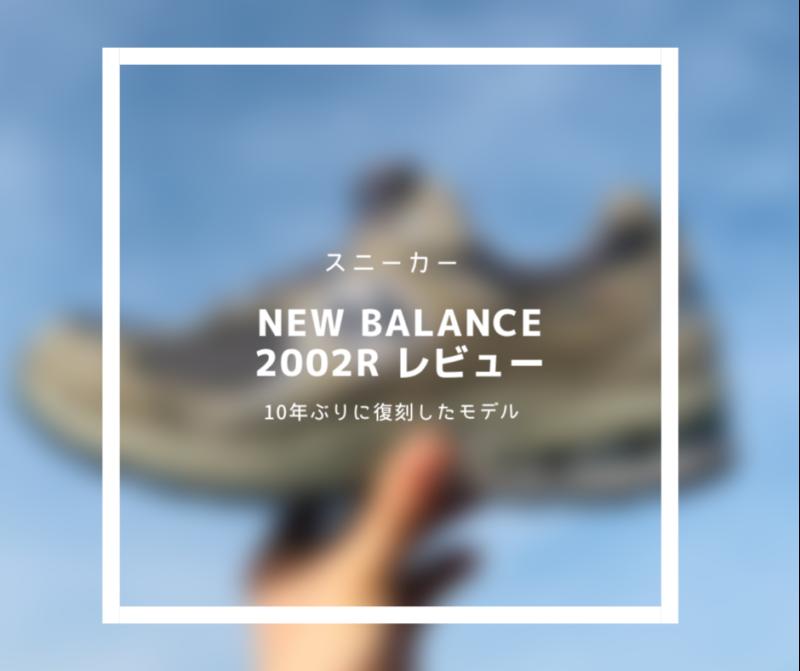 【New balance 2002Rレビュー】10年ぶりに復刻した2000番台のフラッグシップモデル。