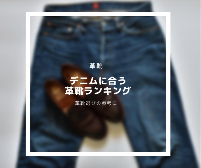 【デニムに合う革靴TOP15】カジュアル革靴選びとコーデの参考に。【メンズファッション】