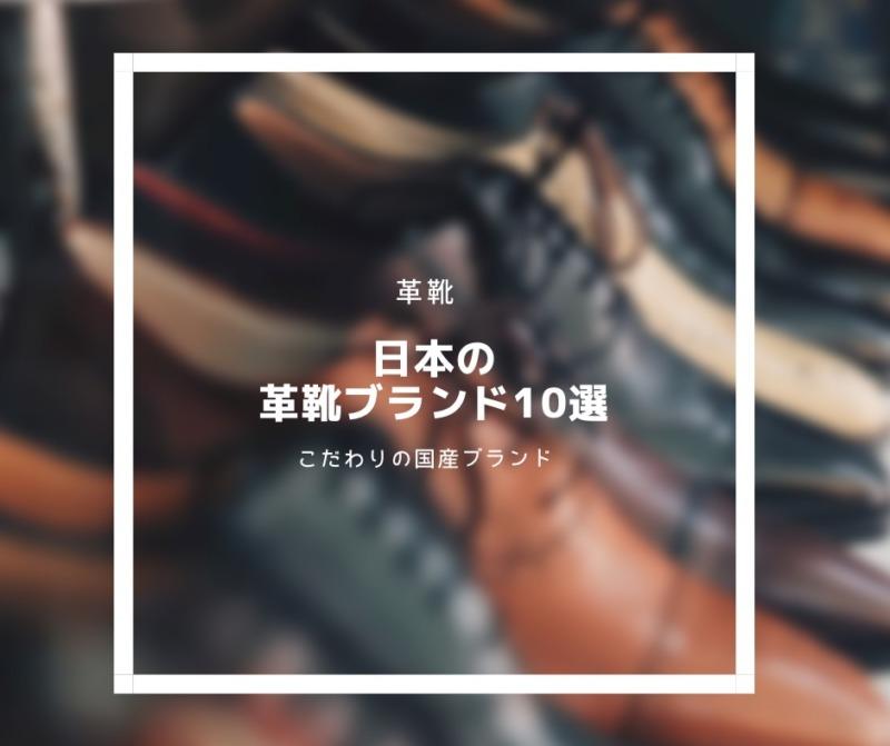 日本の革靴ブランド10選。【厳選おすすめメンズブランド】