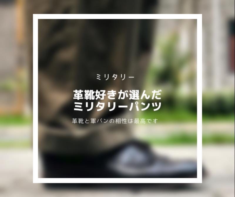 【軍パン6選】革靴好きが選んだ革靴と相性の良いミリタリーパンツ。