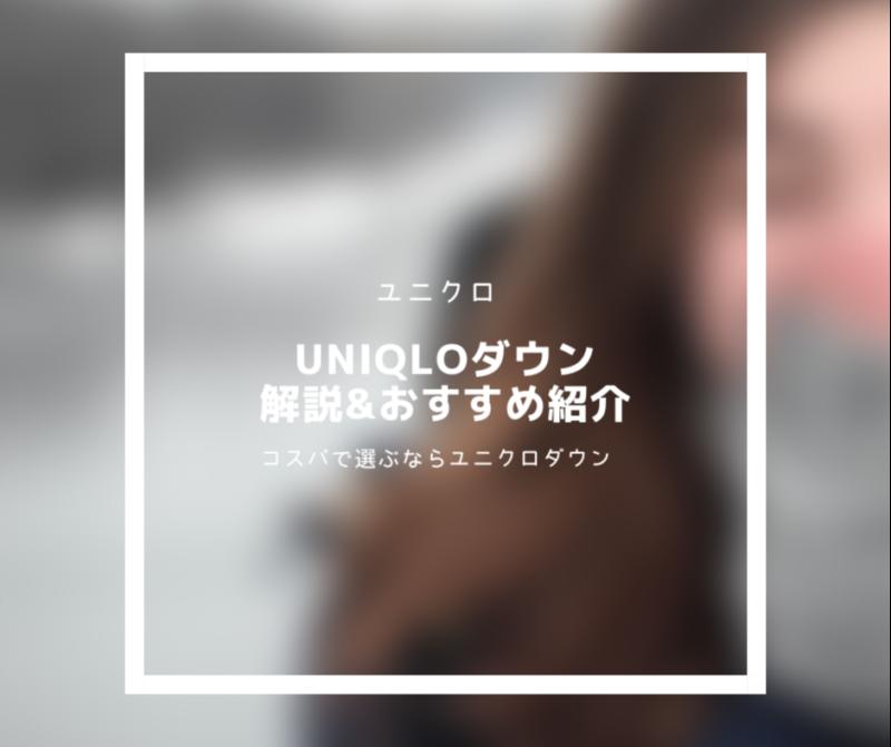 ユニクロのダウンジャケットを解説&おすすめモデル紹介‼︎コスパで選ぶならUNIQLO。【メンズファッション】