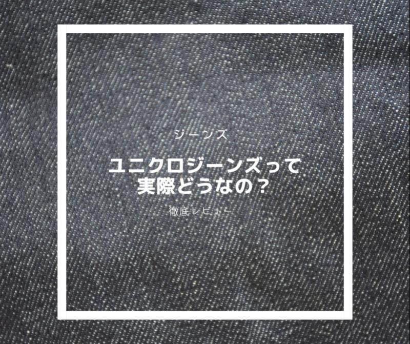 【ユニクロジーンズ徹底レビュー】2万円台のレプリカジーンズと比較。