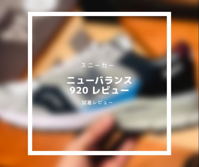 「新作」920‼︎ニューバランスの900番台から英国製の920が発売【試着レビュー】
