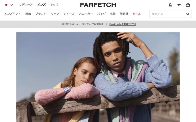 【FARFETCH】新品革靴が40%オフで安く買える‼︎お得に買う方法と買えるブランド紹介。