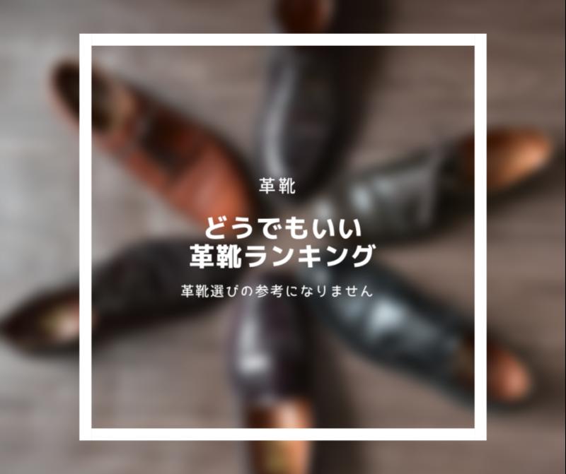 どうでもいい革靴ランキング。【※革靴選びの参考になりません】