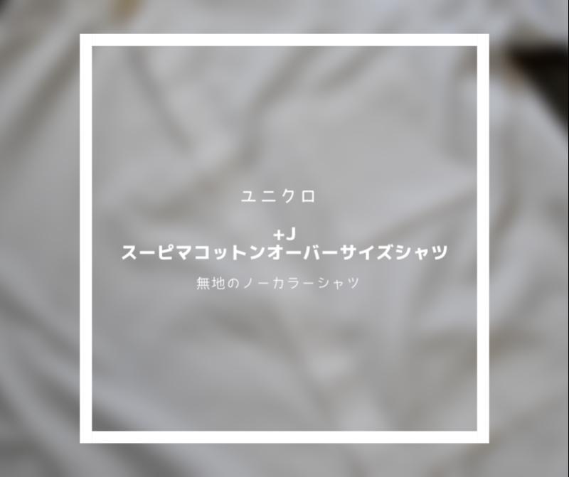 【+J】スーピマコットンオーバーサイズシャツの気になるディティールやサイズ感をレビュー。【ユニクロ】