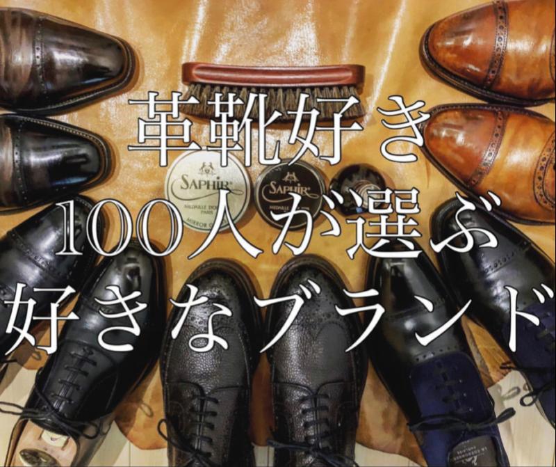 『革靴好き100人が選ぶ好きなブランド』トップ10‼︎ ランキング1位は……【革靴選びの参考に】